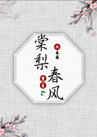 棠梨春风(重生)