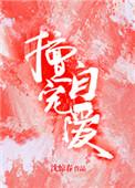红玫瑰·二小姐的宠妻